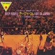 Deep Purple / [2] Live In Japan Complete